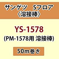 サンゲツ Sフロア 長尺シート用 溶接棒 (PM-1578 用 溶接棒) 品番: YS-1578 【50m巻】