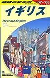 A02 地球の歩き方 イギリス 2007~2008 (地球の歩き方 A 2)