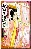 此の花選び―平安ラブロマン1 (プリンセスコミックス)