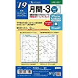 ダ・ヴィンチ 2019年 システム手帳 リフィル ポケットサイズ 月間-3 DPR1937