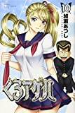 くろアゲハ(10) (講談社コミックス月刊マガジン)