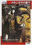 メルニボネの皇子―永遠の戦士エルリック〈1〉 (ハヤカワ文庫SF)