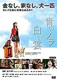青いソラ白い雲[DVD]