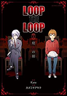 [Katexカズミヤアキラ] LOOP THE LOOP第01巻