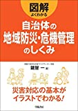 自治体の地域防災・危機管理のしくみ (図解よくわかるシリーズ)