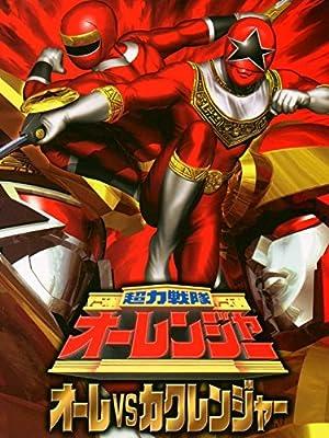 超力戦隊オーレンジャー オーレVSカクレンジャー
