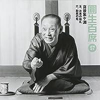 Ensho Hyakuseki V.57 by Ensho Sanyutei (1998-02-21)