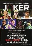 GENERATIONS from EXILETRIBE JOKER 2018年04月号 [雑誌]: J-GENERATION 増刊
