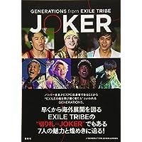 GENERATIONS from EXILE TRIBE JOKER 2018年 04 月号 [雑誌]: J-GENERATION 増刊