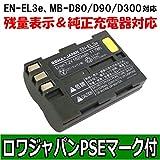 NIKON EN-EL3e 互換 バッテリー 【増量】【残量表示&純正充電器対応】【ロワジャパンPSEマーク付】 画像