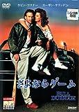 さよならゲーム  【キャンペー [DVD]
