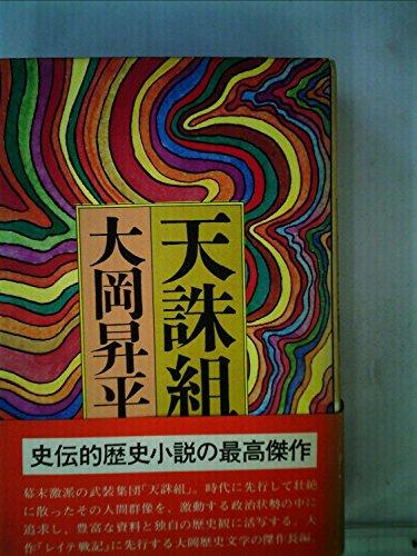 天誅組 (1974年)