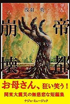 帝都崩壊: 小説・関東大震災の書影