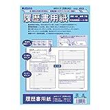 アピカ 履歴書用紙 SY22 JIS対応 A4(見開きA3)