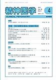 精神医学 2017年 4月号 特集 改正道路交通法と医療の視点