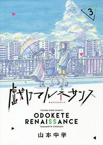 戯けてルネサンス 3 (ヤングキングコミックス)