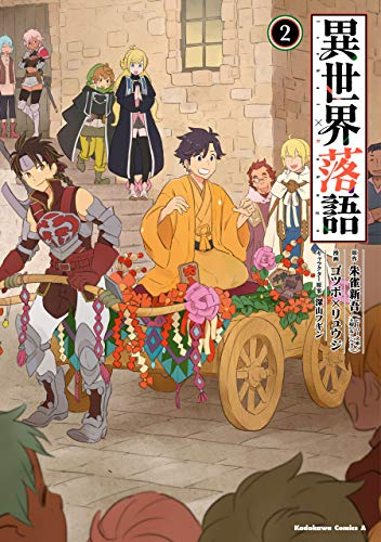 異世界落語 (2) (角川コミックス・エース)