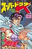 スーパードクターK(23) (週刊少年マガジンコミックス)