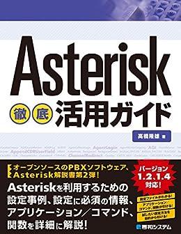 [高橋隆雄]のAsterisk徹底活用ガイド