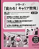 【図書館用】シリーズ・「変わる!キャリア教育」(全3巻)