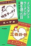 インスタントラーメンが海を渡った日: 日韓・麺に賭けた男たちの挑戦