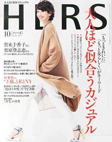 HERS(ハーズ) 2015年 10 月号 [雑誌]