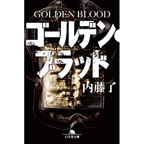 ゴールデン・ブラッド GOLDEN BLOOD