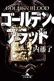 「ゴールデン・ブラッド GOLDEN BLOOD (幻冬舎文庫)」販売ページヘ