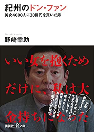 紀州のドン・ファン 美女4000人に30億円を貢いだ男 (講談社+α文庫)
