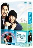 初恋?忘れなかった君との記憶? DVD-BOX 2