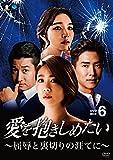 愛を抱きしめたい ~屈辱と裏切りの涯てに~ DVD-BOX6