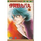 伊賀野カバ丸 4 (マーガレットコミックス)