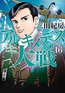 アルキメデスの大戦(16) (ヤングマガジンコミックス)