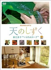 """天のしずく 辰巳芳子 """"いのちのスープ"""" [DVD]"""