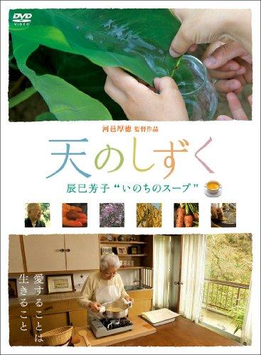 """天のしずく 辰巳芳子 """"いのちのスープ"""" [DVD]の詳細を見る"""