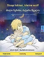 Slaap lekker, kleine wolf - ძილი ნებისა, პატარა მგელო (Nederlands - Georgisch): Tweetalig kinderboek (Sefa Prentenboeken in Twee Talen)