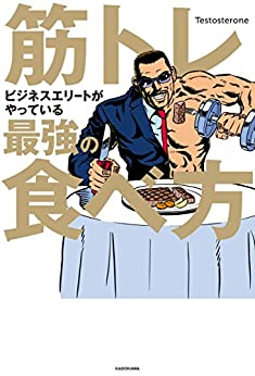 [Testosterone]の筋トレビジネスエリートがやっている最強の食べ方