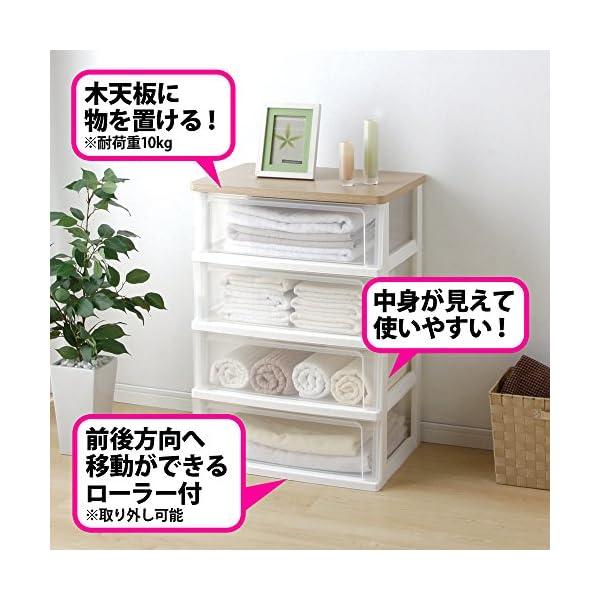アイリスオーヤマ チェスト 木天板 4段 幅5...の紹介画像3