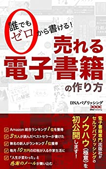 [DNAパブリッシング]の誰でもゼロから書ける!売れる電子書籍の作り方 (DNAパブリッシング)