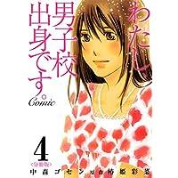 わたし、男子校出身です。Comic【分冊版】 4巻 (コミックBookmark!)