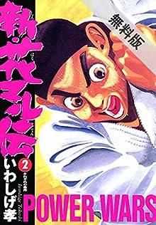 新・花マル伝(2)【期間限定 無料お試し版】 (ヤングサンデーコミックス)