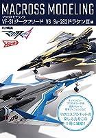 マクロスモデリング VF-31ジークフリード VS Sv-262ドラケンIII編