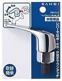 三栄水栓 『簡単取り付けで吐水・止水が片手で楽々』 シングルレバー単水栓上部 シルバー PR-171-C-13