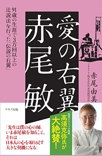 愛の右翼 赤尾 敏 (91歳の生涯で3万回以上の辻説法を行った「伝説の右翼」)