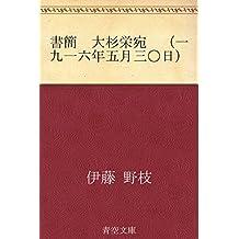 書簡 大杉栄宛 (一九一六年五月三〇日)