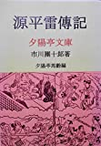 源平雷傳記 歌舞伎脚本集 (夕陽亭文庫)
