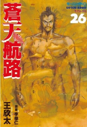 蒼天航路(26) (モーニングコミックス)