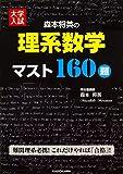 大学入試 森本将英の 理系数学 マスト160題