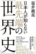 福井義高 (著)(27)新品: ¥ 864