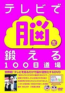 川島隆太教授のいきいき脳体操~テレビで脳を鍛える100日道場~ [DVD]